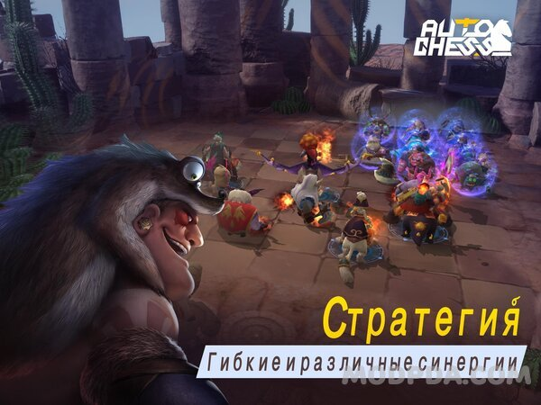 Download Auto Chess for Android
